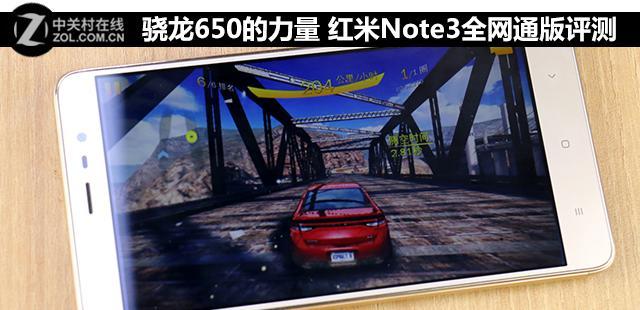 红米Note3特惠100 千元神机正值入手绝佳时机_快科技