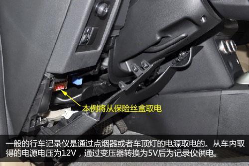 行车记录仪如何走线 行车记录仪安装教学-生活小知识-移动版