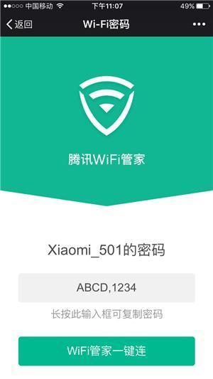 wifi 破解 app