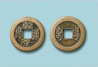 乾隆通宝宝昌局常平式【图片及价格】--古钱币价格网