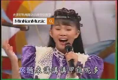闽南语经典老歌《烧酒话》