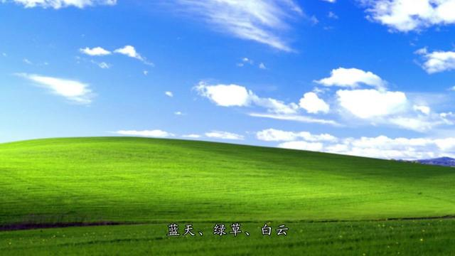盘点Windows各个版本的壁纸,还是觉得XP的最经典,你觉得呢?