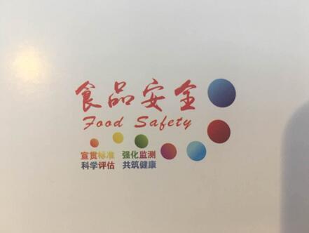 食品安全logo