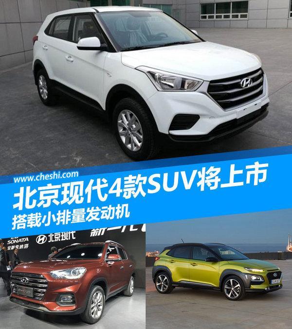 北京现代的这四款SUV都不错 我该选哪款?