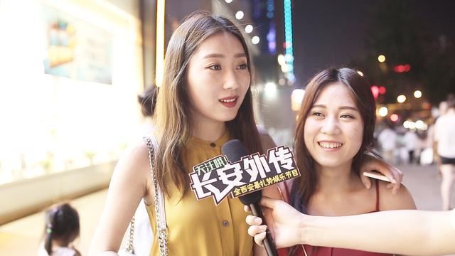 街头采访黄小趣视频