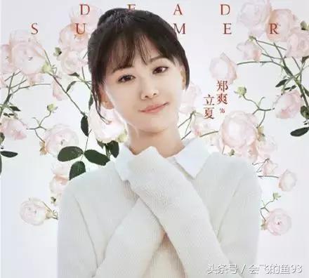 马天宇与郑爽