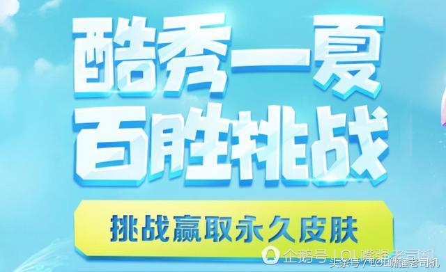 酷秀一夏 百胜挑战-英雄联盟官方网站-腾讯游戏