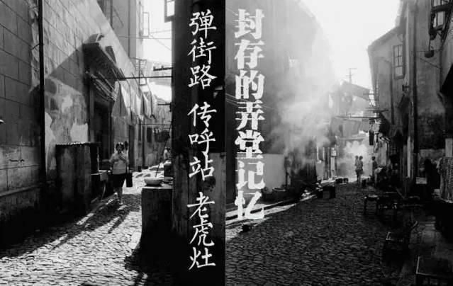 上海弄堂站街女