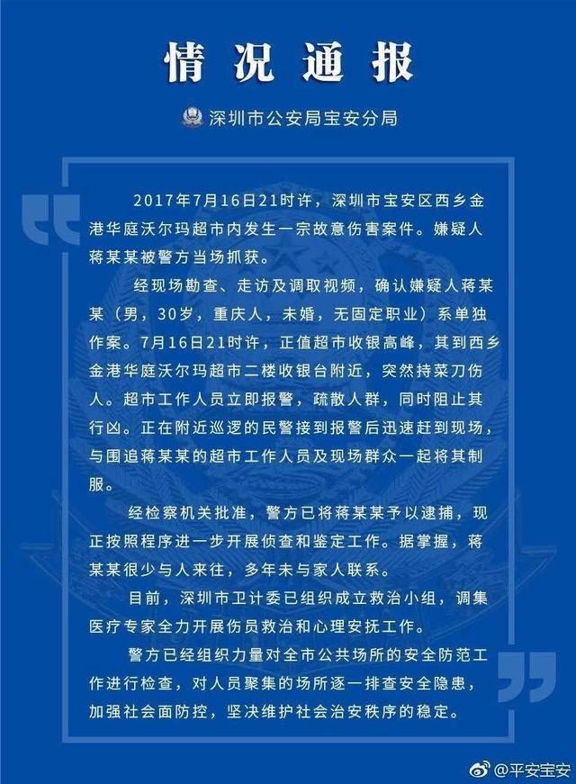 一男子在深圳西乡沃尔玛持刀伤人致2死9伤 系单独作案
