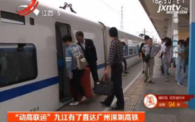 九江南站高铁效果图