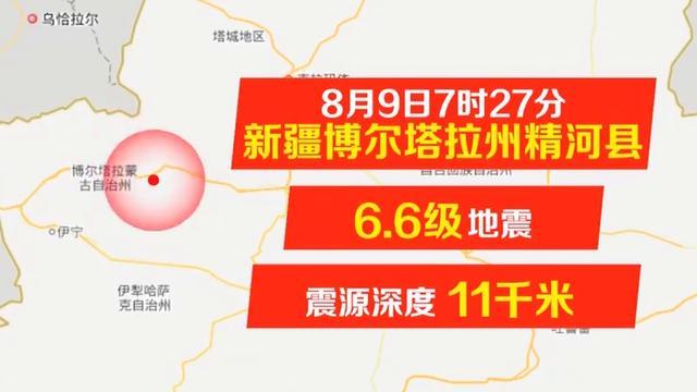 新疆博尔塔拉州精河县发生6.6级地震