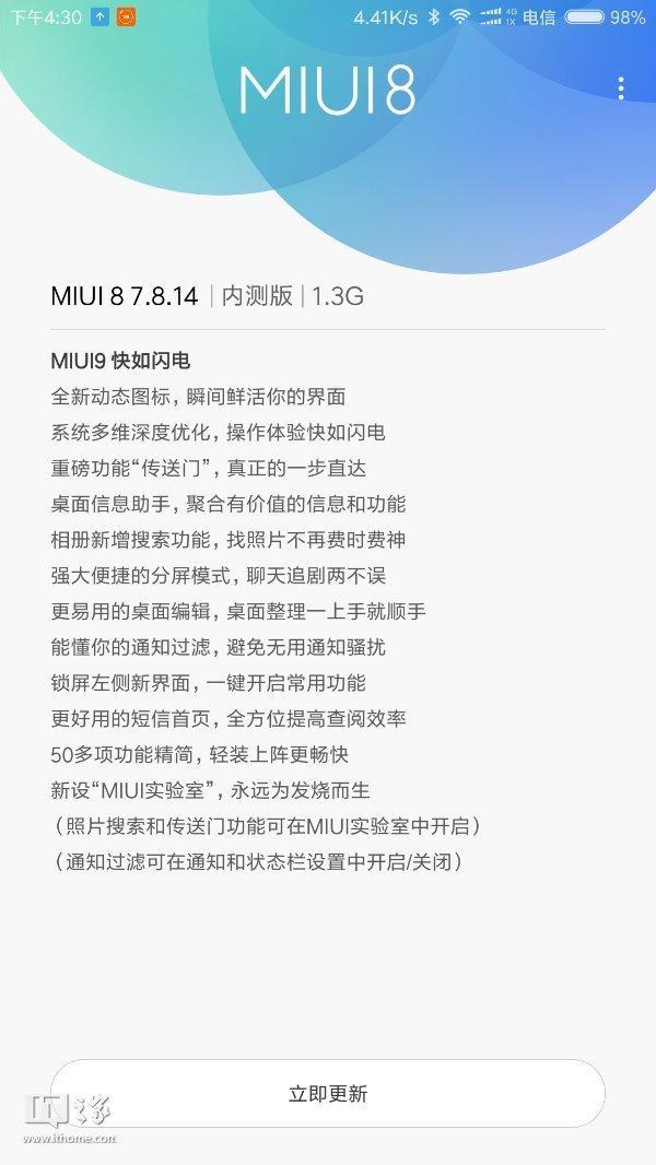 miui9正式版推送