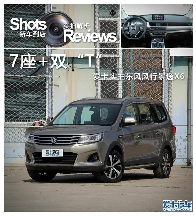 一款国产7座SUV~东风景逸X7_新浪看点
