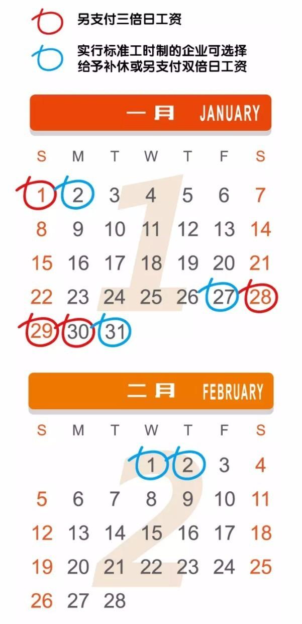 2017节假日日历