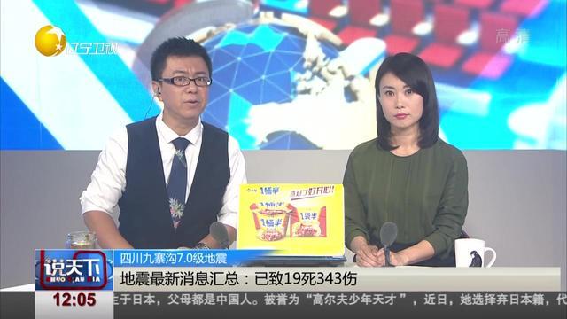 四川九寨沟发生4.5级地震 暂无人员伤亡报告