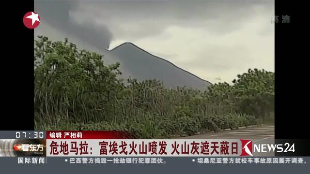 火山喷发高清