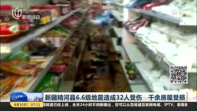 新疆精河县6.6级地震造成32人受伤  千余房屋受损