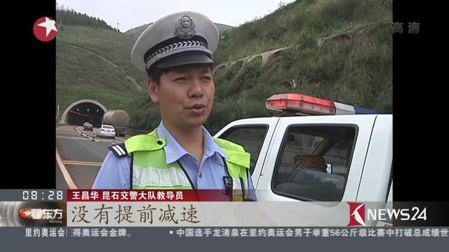 """""""夺命隧道""""为何事故频频? 阳宗隧道:追尾碰... - 腾讯体育视频"""