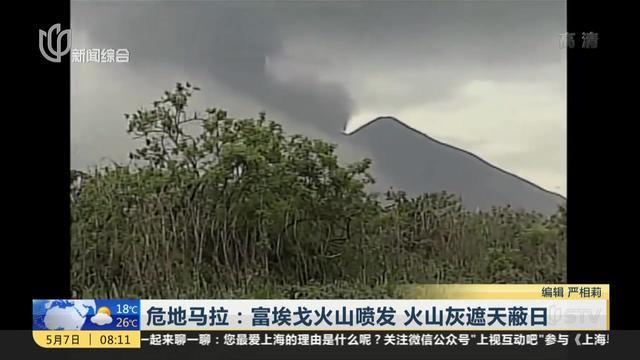 火山喷发手抄报