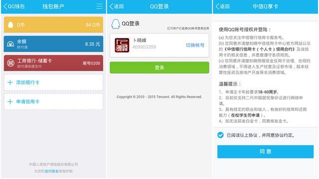"""腾讯牵手中信银行,手机QQ 5.6版可申请""""中信Q享卡"""""""