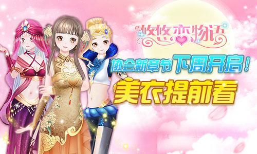悠悠恋物语游戏下载|悠悠恋物语最新版本下载v22.... _2265安卓网