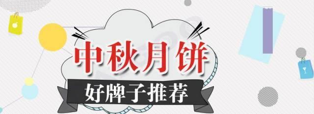 """""""2017年度中国月饼十大品牌总评榜""""荣耀揭晓_宁波频道_凤凰网"""