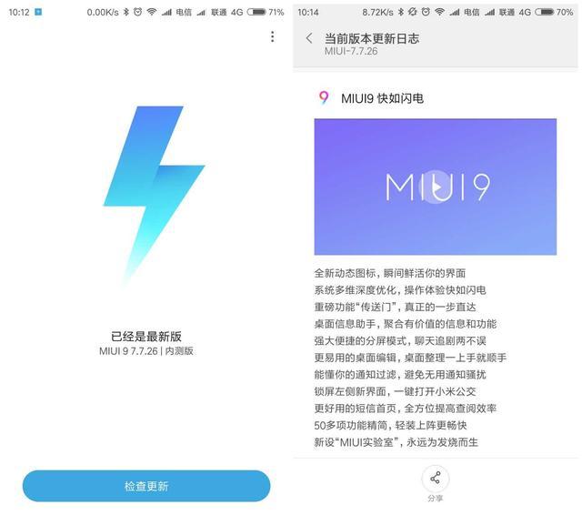 miui9稳定版更新时间