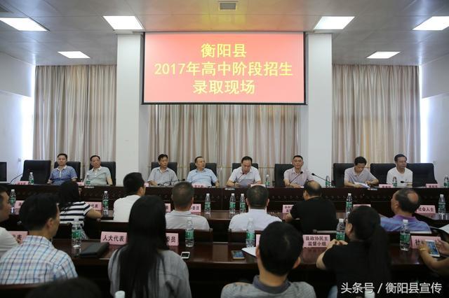 衡阳县中考分数线