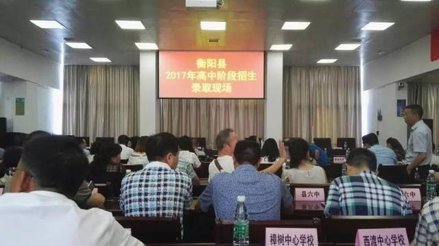 衡阳市中考分数线2019
