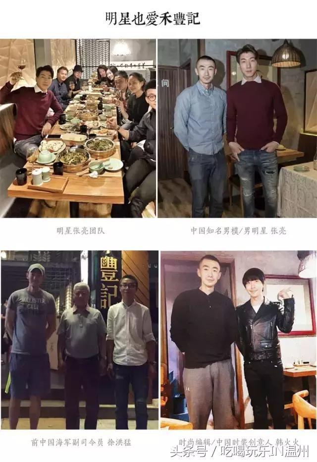温州竟有张亮、韩火火专门光顾的养生粥店!新 生活 第25张