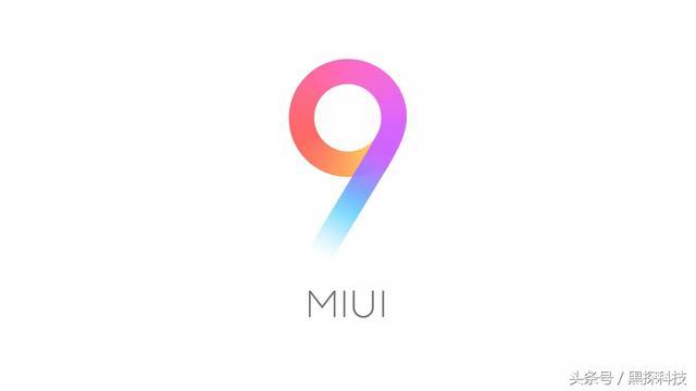 小米5今日开始推送MIUI 9体验版 8月中旬启动开发版内测