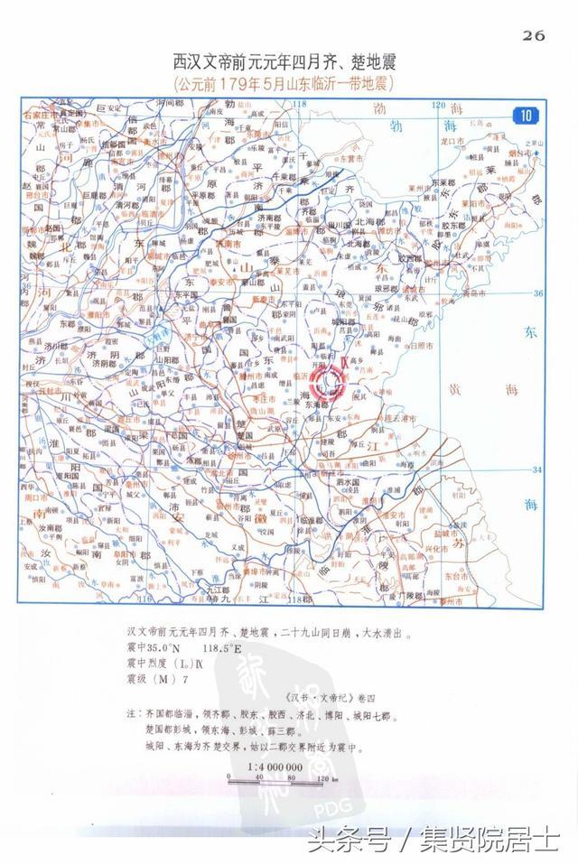 松原5.7级地震烈度图发布