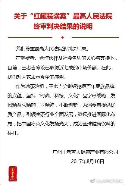 最高法:王老吉与加多宝共享红罐包装财经_手机乐视视频