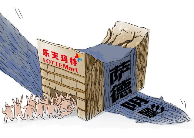 中国游客锐减韩国乐天免税店14年来首亏,40高层自愿退工资