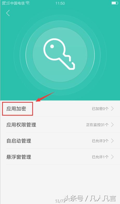 怎样给手机中的App加密?
