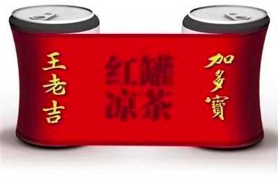 王老吉加多宝共享红罐包装是双赢判决