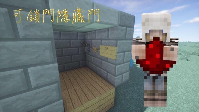 红石活塞隐藏门图片