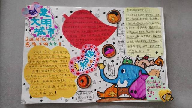 学生剪报制作展示_协和双语阳光中队_新浪博客