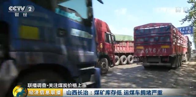 """""""煤超疯""""归来:煤炭价格每吨飙涨270元 货车排长龙连夜抢煤"""