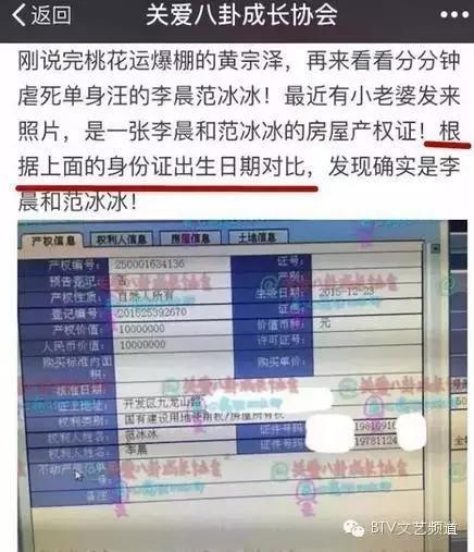 范冰冰千万豪宅被曝光 网友投诉揪出泄露者