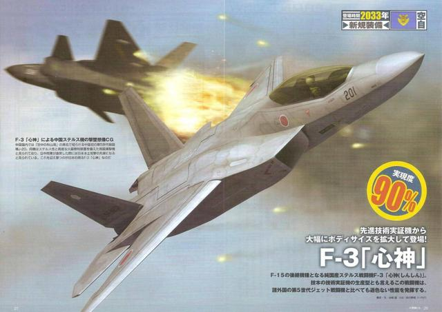 美国f-3战斗机
