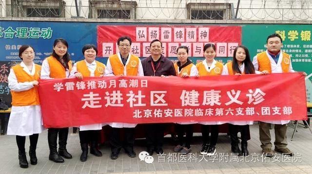 北京右安门医院招聘