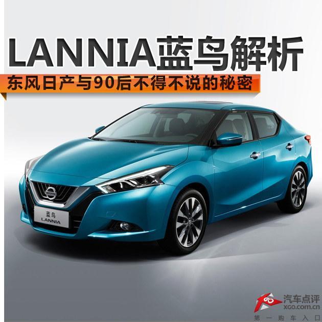 【蓝鸟】日产-新蓝鸟报价_蓝鸟图片 - 凤凰网汽车