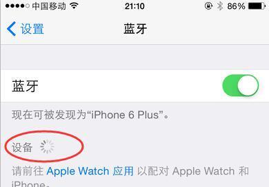 Iphone 的蓝牙怎么搜不到设备?