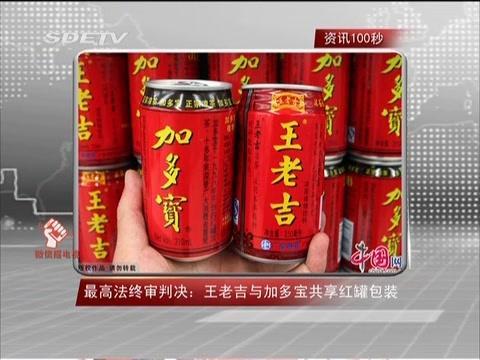 """王老吉加多宝""""共享包装""""了?这些知识产权知识不可... _手机网易网"""