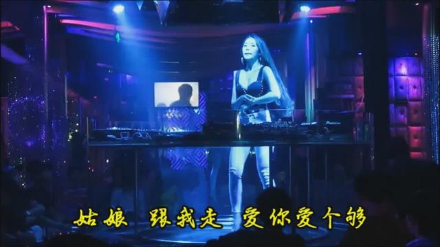 《姑娘跟我走》DJ版 这首歌最近很火啊!太好听了