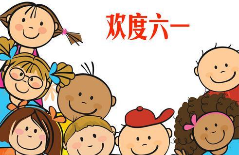 六一国际儿童节的由来