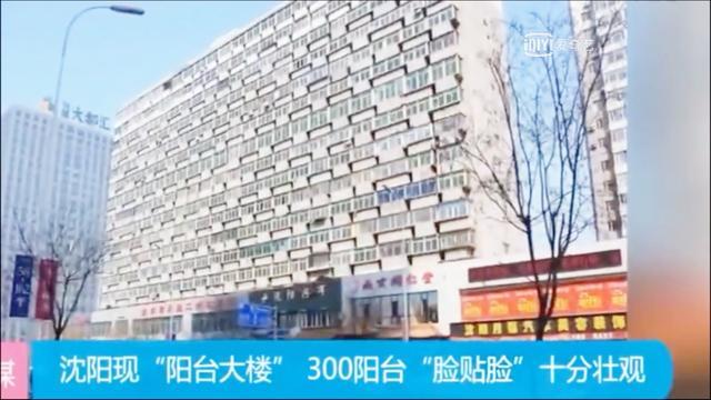 沈阳惊现阳台大楼,300阳台连成一片!