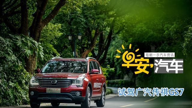 【文章】解读广汽传祺的GS7_车家号_汽车之家