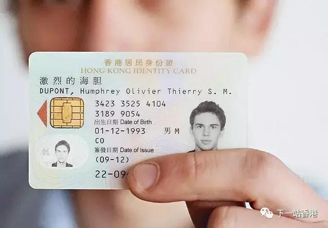 香港的身份证图片